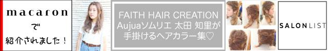 名古屋FAITH HAIR CREATIONのAujuaソムリエ太田 知里さんが手掛けるヘアカラー集♡ | マカロン
