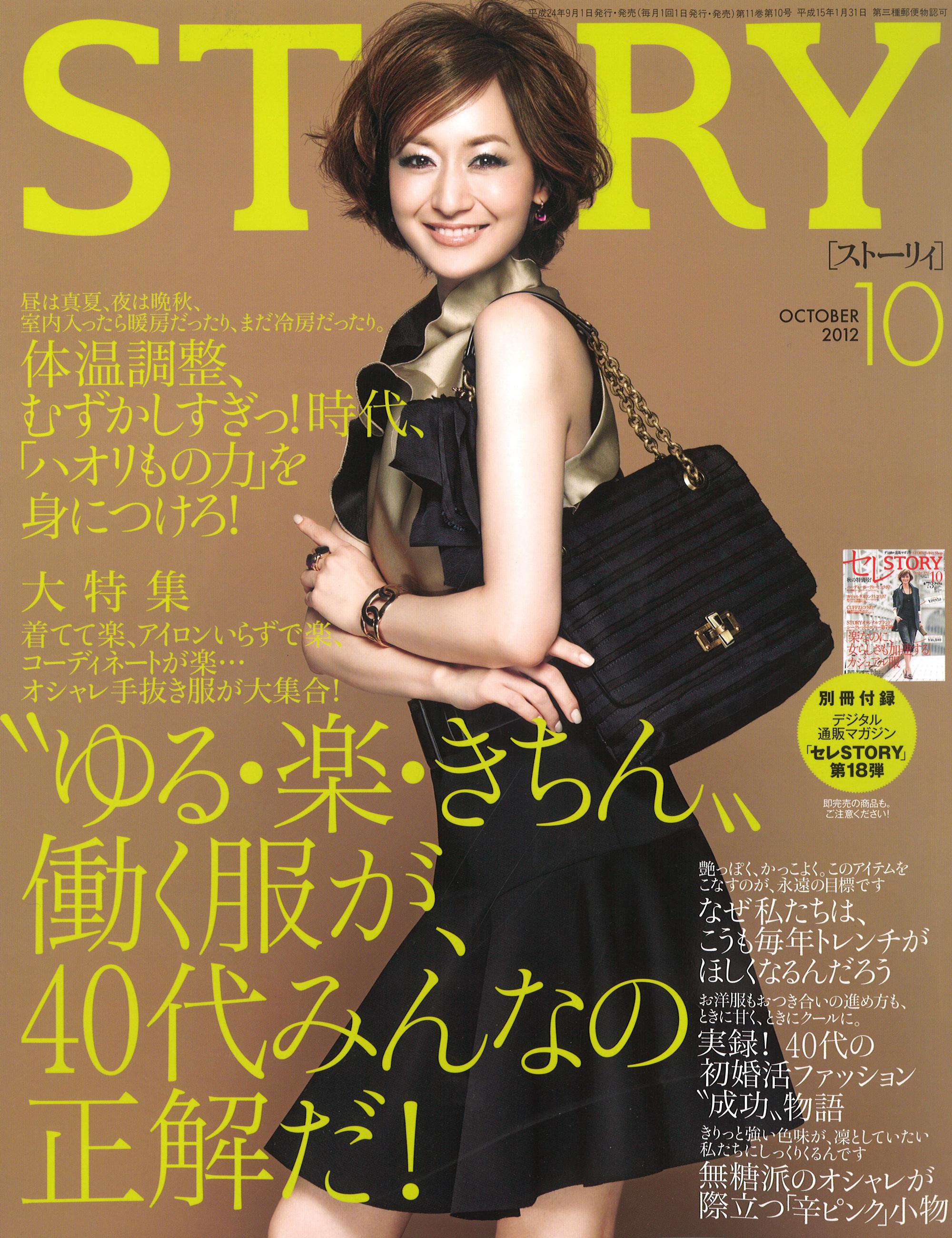 STORY 2012年10月号