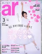 ar 2014年3月号