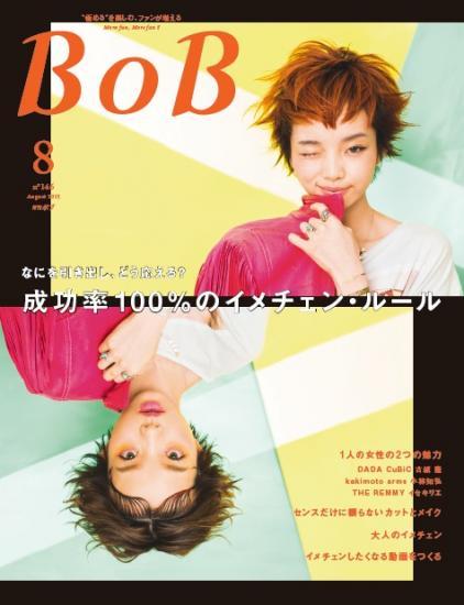 BOB 2015年8月号