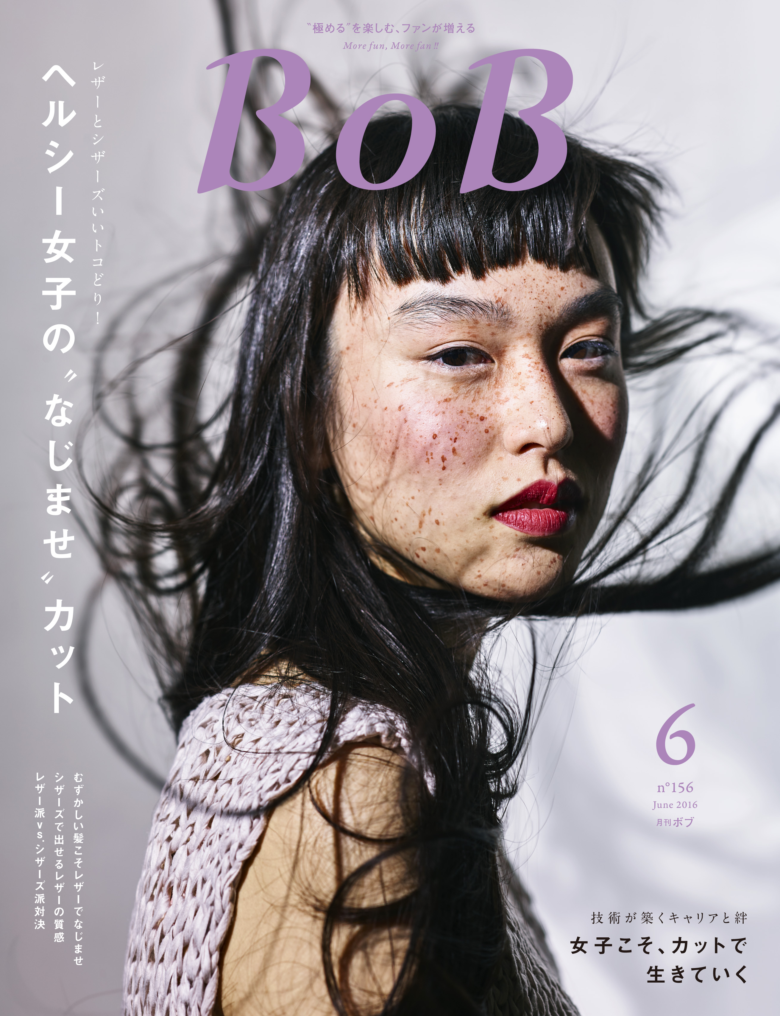 BoB 2016年6月号