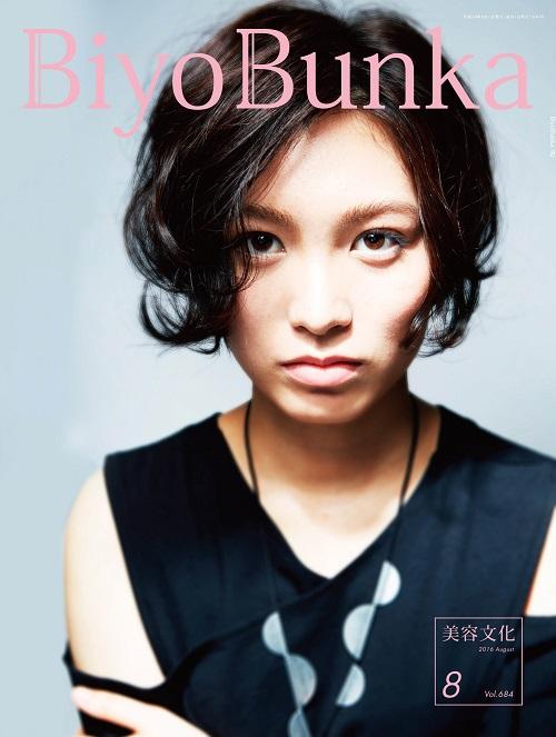 美容文化  2016年8月号