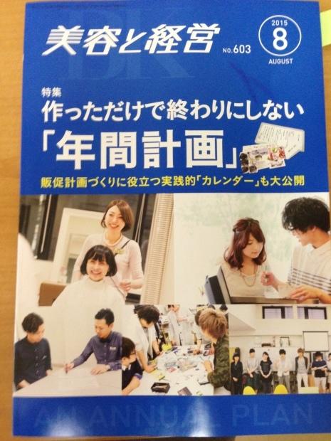 美容と経営2015年8月号